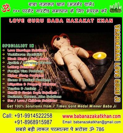 vashikaran-love-guru-baba-ji